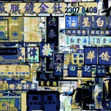 HK Signs Sham Shui Po Blue